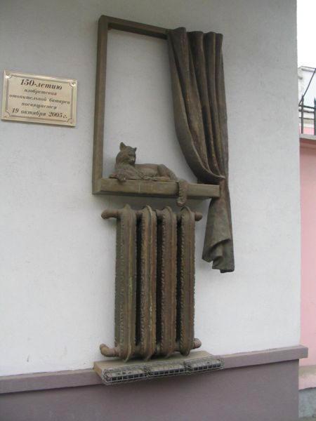 В Самаре есть памятник отопительной батарее. Бронзовая композиция представляет собой радиатор и подоконник с греющейся кошкой.